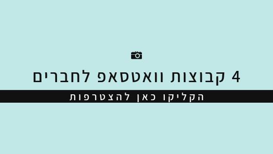 קבוצות הוואטסאפ Bestip